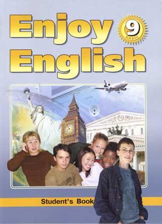 гдз enjoy english 9 класс учебник
