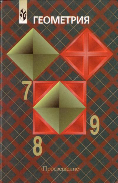 Гдз по геометрии за 7-9 классы. Атанасян и др.